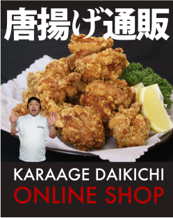 唐揚げ通販 KARAAGEDAIKICHI ONLINE SHOP
