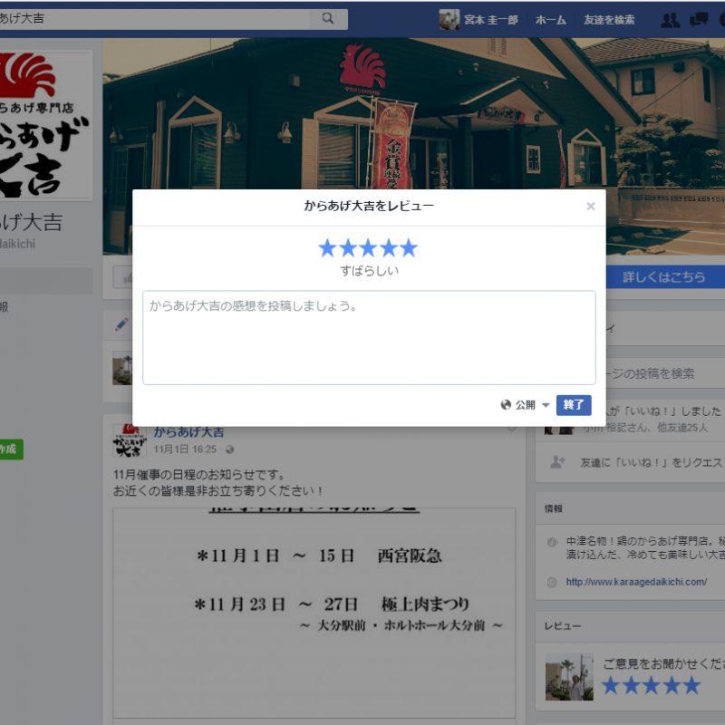 facebookレビュー投稿のお願い_|\○_