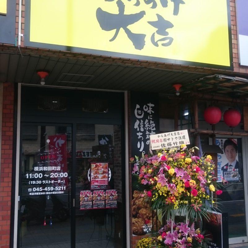 横浜初出店!からあげ大吉横浜和田町店ついにオープン!の画像