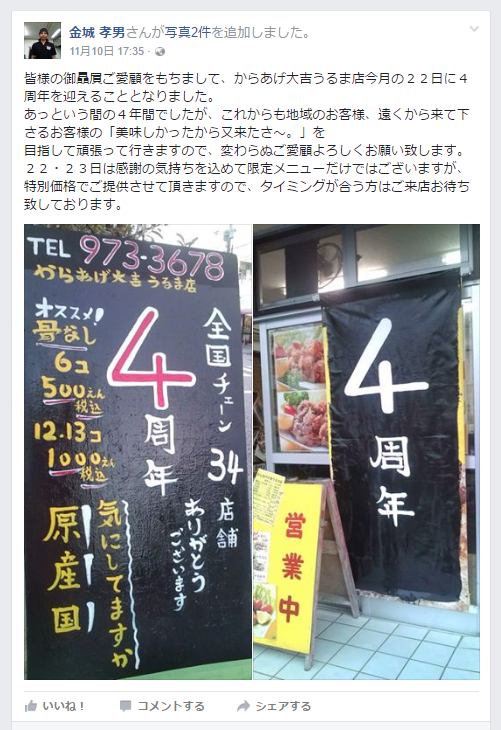 うるま店 4周年イベント開催中ですの画像