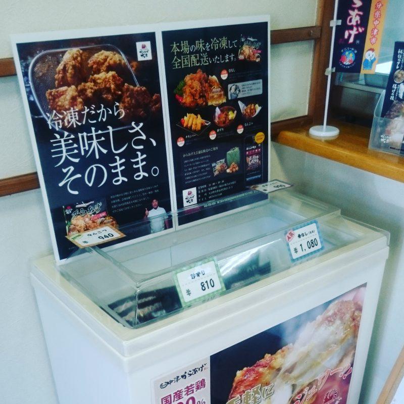 「冷蔵」 から 「冷凍」 に切り替えて、本日より販売開始!の画像
