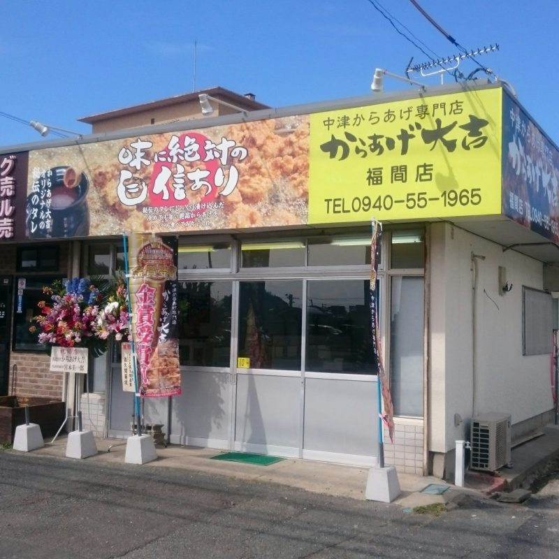 福岡に新店登場!