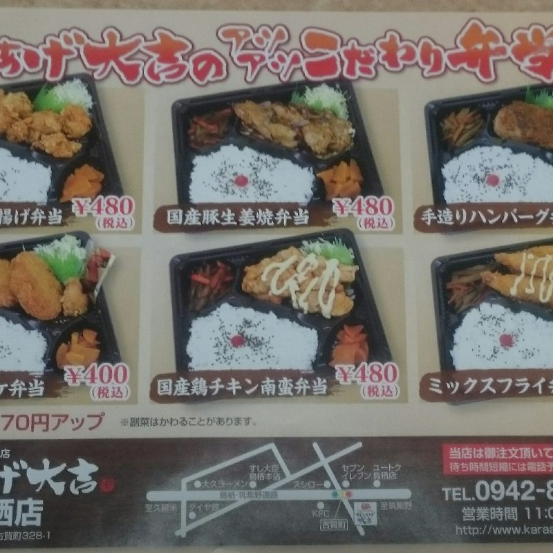 口コミで広がった手造り弁当に一日200食の注文が殺到!の画像