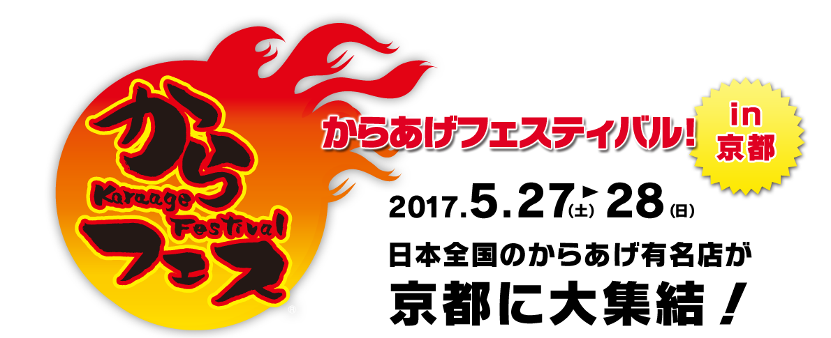img_top_kyoto2017