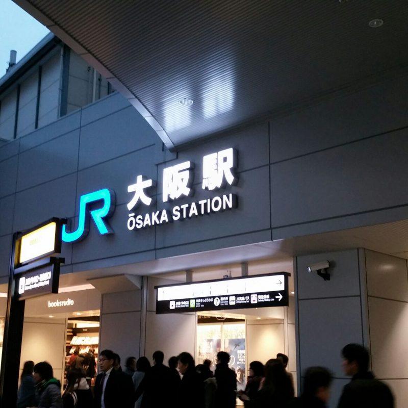 彷徨える街....大阪梅田!!