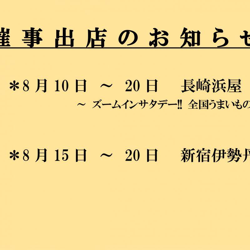 今年のお盆は大ピンチ!(;´゚Д゚)ゞ困ッタナ...