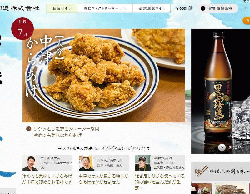 九州の味とともにの画像