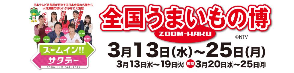 zoomin1903-1