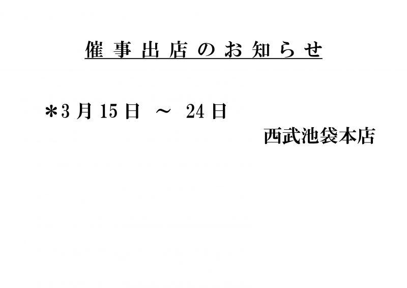 催事出店のお知らせ-1