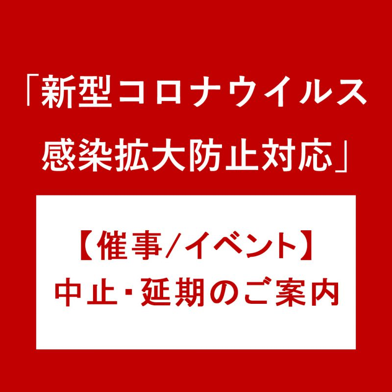 イベント中止のお知らせの画像